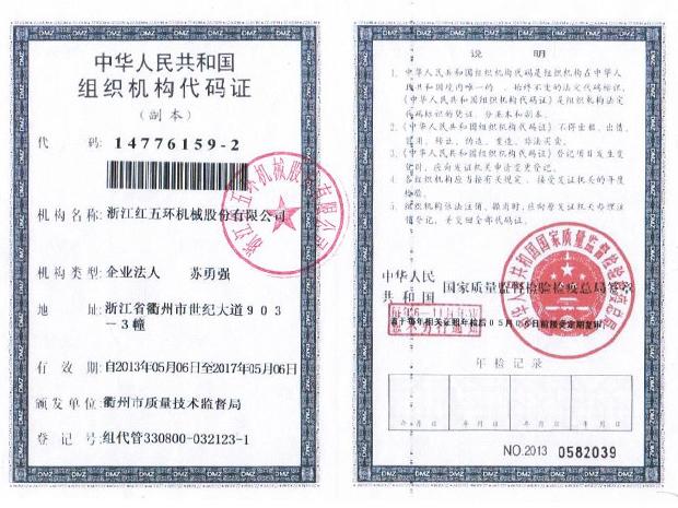 机械组织代码证(盖章)